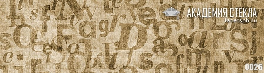 картинка для фартука абстракция буквы