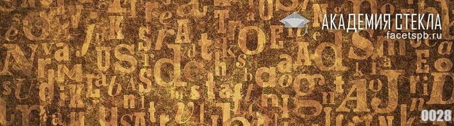 фото для фартука абстракция буквы