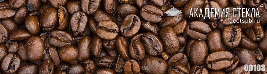 Фото для стеклянного фартука кофе