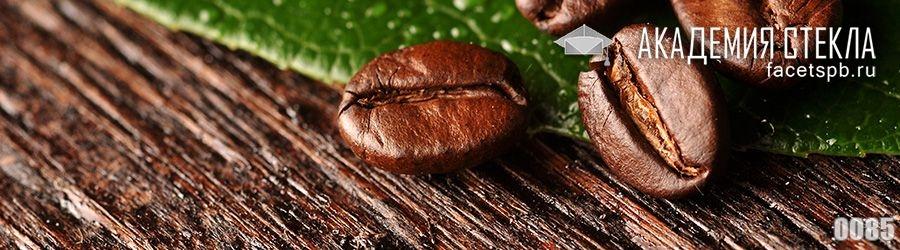 Фото для стеклянного фартука зерна кофе