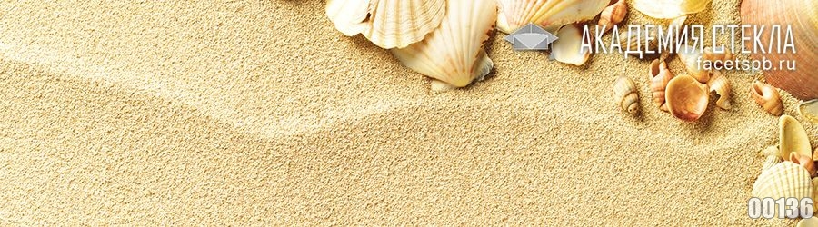 фото для фартука песок на берегу моря