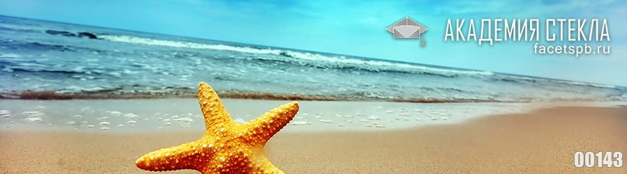 фото для стеклянного фартука на пляже морская звезда